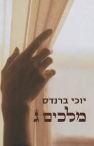 Buy Melachim Gimmel by Yochi Brandes (מלכים ג- יוכי ברנדס) - A Bible retelling from Amazon.com*