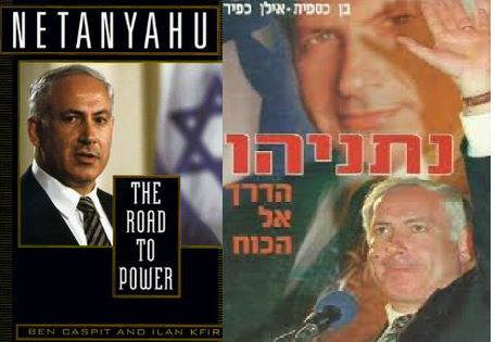Book Review: Netanyahu: The Road to Power by Ben Caspit <span class=